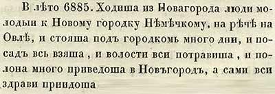 Летопись Авраамки, 1377. упорными были предки: что не удалось в 1370 году, то удалось через семь лет. Но что же это был за такой «лакомый кусок»? Быть может, этот Новый городок стял под Лугой, на реке Обла, принадлежа Ливонии?