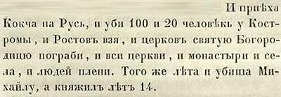 Летопись Авраамки, 1318. Грабеж Костромы и Ростова. На своём предположении, что Кокча — это каракалпаки, я не настаиваю.