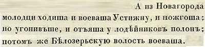 Летопись Авраамки, 1340. Возможно, речь о Великом Устуге?