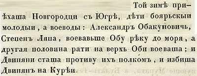 Летопись Авраамки, 1364. Ушкуйники  - новгородские корсары - дошли с грабежами до Оби