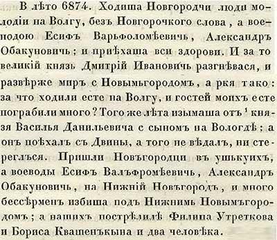 Летопись Авраамки, 1366. Ушкуйники грябят Поволжье