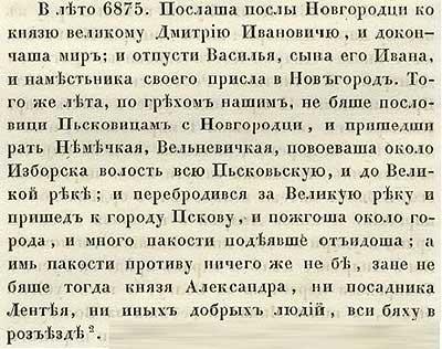 Летопись Авраамки, 1367. Ратники и смотрящие Пскова были в разъезде (наверное, грабили кого-то), и ливонцы тем воспользовались