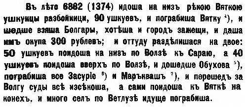 Воскресенская летопись, 1374. Очередной набег новгородских ушкуйников