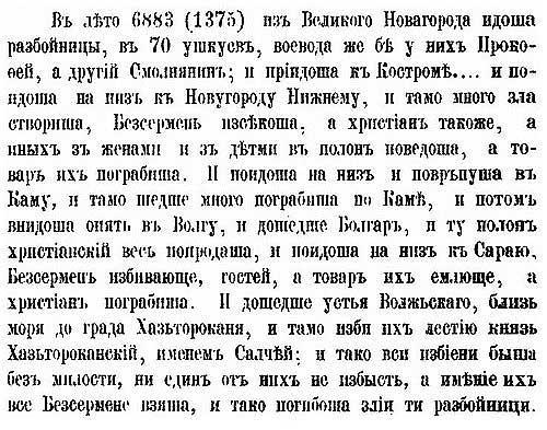 Воскресенская летопись, 1375. Видимо, мало показалось бандитам...