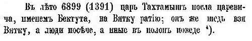Воскресенская летопись, 1391. Ну, вот на фоне моря христианской крови и татаро-монголы объявились... вспомнив, наверное, про своё иго