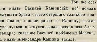 Тверская летопись, 1403. Ну, надоели все эти указания старшего брата...
