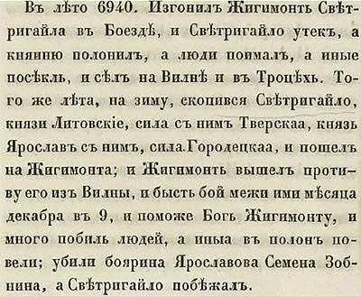 Тверская летопись, 1432. Литовские князья «тешатся»