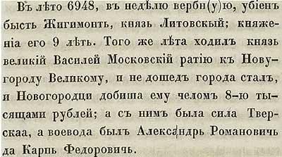 Тверская летопись, 1440. Василий Тёмный сколотил ОПГ совместно с тверскими, и пошёл грабить Новгород. Но те просто откупились. На этот раз прошло. Решился он на грабёж при отсутствии литовских конкурентов.