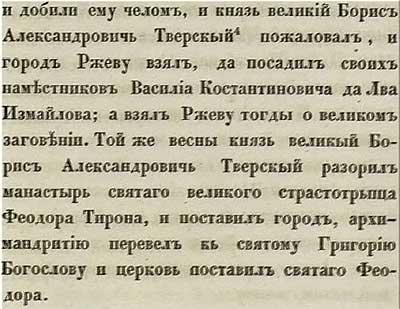 Тверская летопись, 1446. А это – уже «творчество» Бориса Грозного, будущего тестя первого могильщика Новгорода.