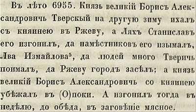 Тверская летопись, 1447. Ну, вот и братья-славяне нагрянули.