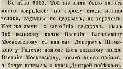 Тверская летопись, 1449. Почти достал таки Василей своего обидчика Шемяку, но тот сумел сбежать с поля боя.