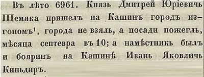 Тверская летопись, 1452. Шемяке – потомку Ивана Калиты – неймётся. Но уже очень скоро он будет отравлен – тою же зимою.