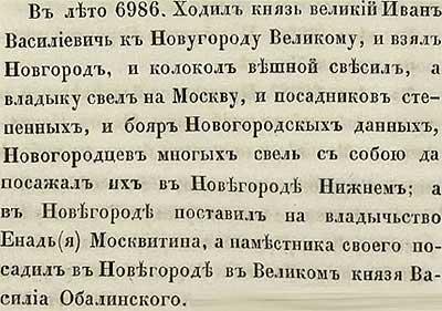Тверская летопись, 1478. Иван-московит III-ий крадёт вечевой колокол Новгорода и проводит первую депортацию населения столицы Северного ведического пояса, славного ганзейского города.