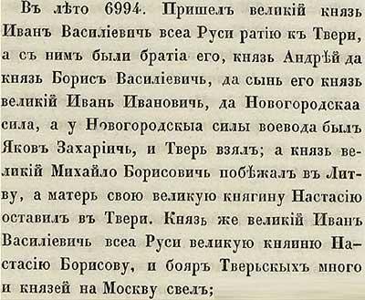 Тверская летопись, 1486. Иван-московит III-ий повторяет новгородскую экзекуцию 1478 года над Тверью