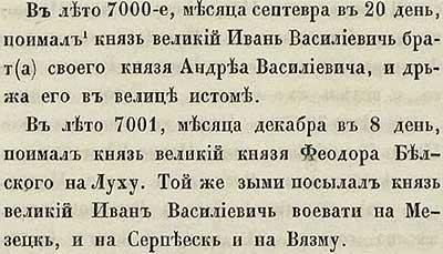 Тверская летопись, 1492-1493. Московит потерял вообще все моральные ориентиры, перейдя на отлов конкурентов родственных кровей, попутно продолжая грабить. Ему был этот Конец Света, что попы предсказывали в 7000-ом году от СМ (1492 от РХ)... как бы это помягче сказать…  Меж тем, в том же 1492 году Колумб открыл Америку, а Рафаэль, чуть позже, наверное, уже носил в голове сюжет для «Мадонны Конестабиле». На этом Летописец завершает рассказ о событиях в стране; последняя запись датирована 7007-ым годом от СМ (1499 от РХ).