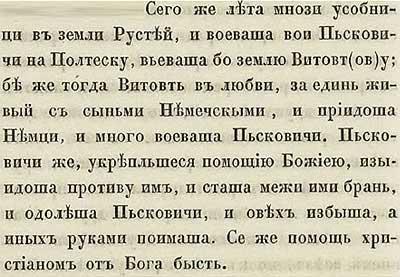 Тверская летопись, 1404. Добром не кончилось… Кроме того, из последней фразы следует, что белорусы к тому времени христианами не являлись!