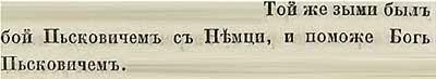Тверская летопись, 1406. И, в общем, тут не суть, кто на кого напал. Цель была всегда одна – грабёж.