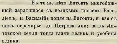 Тверская летопись, 1407. Было опять решили родственнички отношения повыяснять, но таки вспомнили, что голод на Литву спустился мраком, и остановились.