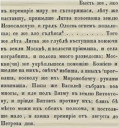 Тверская летопись, 1408. Непонятно, что именно «нашептала» Витовту богиня Макоши, но белорус никак не мог успокоиться – видно достали московиты Литву.