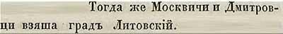 Тверская летопись, 1408. Впечатление, что левая рука не знала, что делает правая.