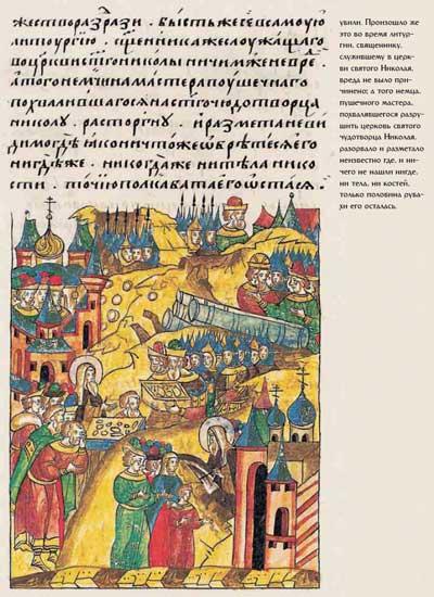 Лицевой летописный свод Ивана IV Грозного. 6936 (1436): Рейд Витовта на Новгород. Применение артиллерии ¬– фрагмент 4