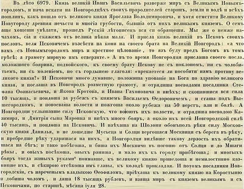 Псковская вторая (Синодальная) летопись, 1471. Иван III Грозный «зарабатывает» на разбое 18 тысяч рублей. Это, приблизительно, годовой объём всех налогов, собираемых тогда в самой Московии...
