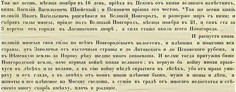 Псковская вторая (Синодальная) летопись, 1477. Зверства Ивана-3