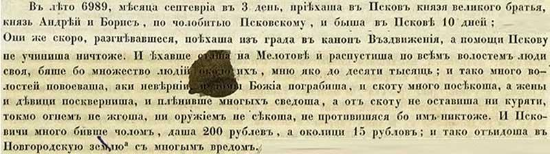 Псковская вторая (Синодальная) летопись, 1481. Откуп от бандитов