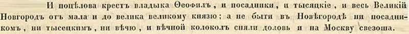 Первая Софийская летопись, 1478. Экспроприация вечевого колокола Новгорода