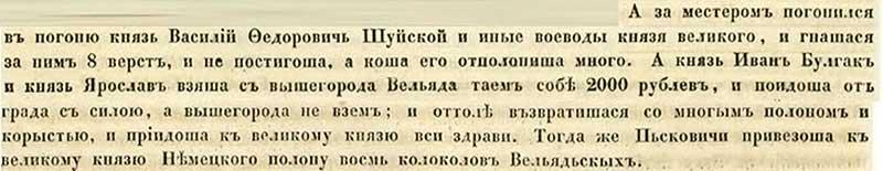 Первая Софийская летопись и Прибавления к ней, 1482. Шуйский грабит ливонцев, а Псковичи привозят из рейда восемь импортных колоколов