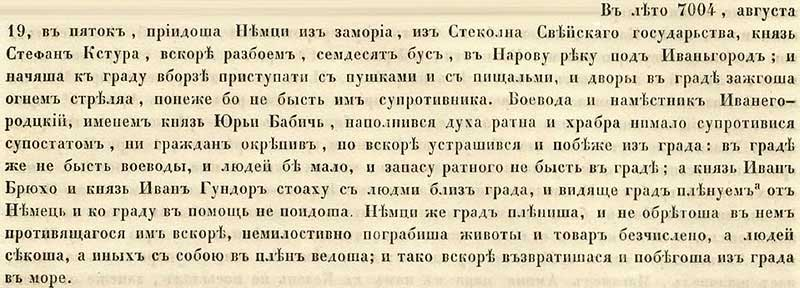 Первая Софийская летопись и Прибавления к ней, 1496. Ливонцы грабят Нарву