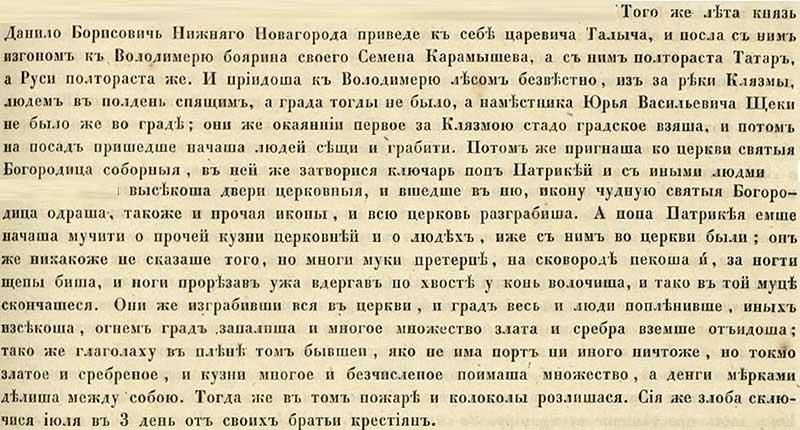 Софийская вторая летопись, 1411. Новгородцы грабят Владимир вместе с татаро-монголами