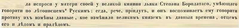 Софийская вторая летопись, 1471. Впервые (наверное) используются услуги юриста для придания грабежу как бы легитимности