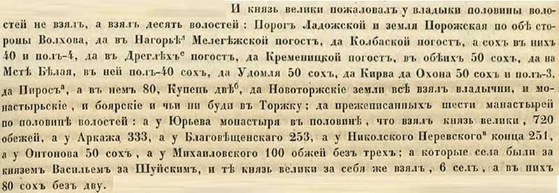 Софийская вторая летопись, 1478. Экс поповских земель