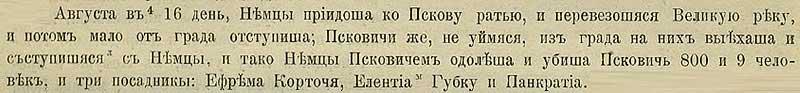 Патриаршая (Никоновская) летопись, 1407. Немцы (ливонские Ордена) переправились через реку Великую (непонятно как) и разбили защитные отряды псковичей