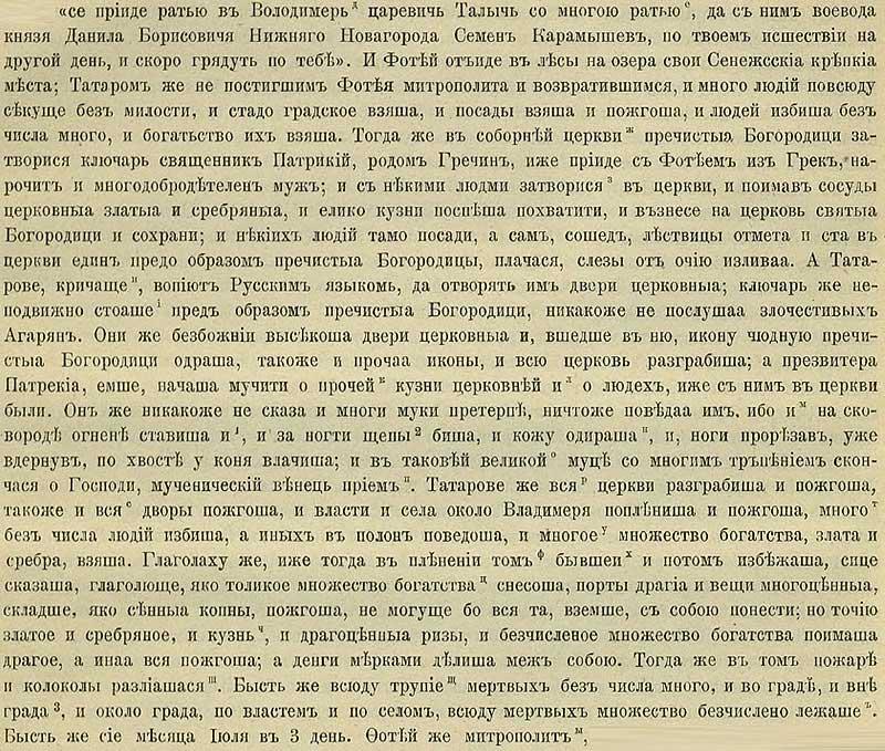 Патриаршая (Никоновская) летопись, 1411. Подвиг Патрикея, Владимирского ключаря-грека