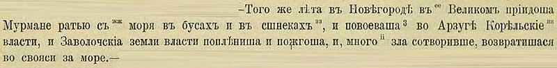 Патриаршая (Никоновская) летопись, 1419. Мурмане легко переплыли на бусах и шнеках Белое море