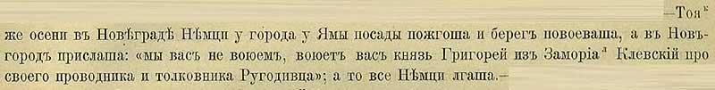 Патриаршая (Никоновская) летопись, 1444. Грабеж и слив дезинформации
