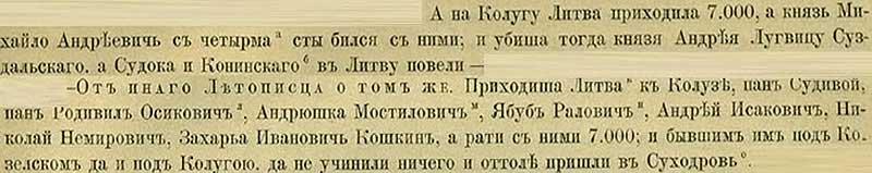 Патриаршая (Никоновская) летопись, 1445. Переписчик Русской Летописи замечает разные исходные данные об одном и том же событии