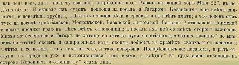 Патриаршая (Никоновская) летопись, 1469. Молниеносный захват и грабеж Казани
