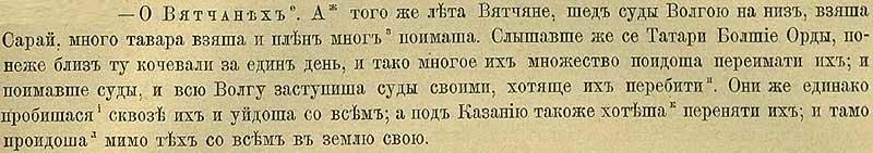 Патриаршая (Никоновская) летопись, 1471. Грабеж вятчан