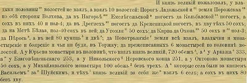 Патриаршая (Никоновская) летопись, 1478. Конфискация поповских (монастырских) земель