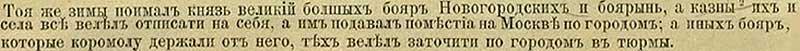 Патриаршая (Никоновская) летопись, 1484. Экспроприация имущества бояр Новгорода