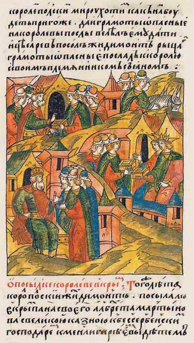 Лицевой летописный свод Ивана IV Грозного. 7025 (1525). Пассионарное напряжение суперэтноса. Фаза надлома. Фрагм. 1
