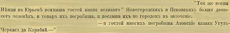 Патриаршая (Никоновская) летопись, 1501.