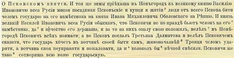 Патриаршая (Никоновская) летопись, 1501. Захват Пскова, увоз вечевого колокола и конец демократии.