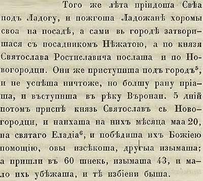 Тверская летопись, 1164. Поход шведов по Ладоге в Новгород...