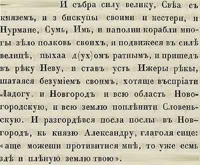 Тверская летопись, 1241. Шведы пошли на Новгородскую империю… Напрасно. Так Александр стал Невским, но, правда, было это в 1240 году (как считается), а не в 1241, как думал летописец.