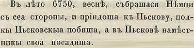 Тверская летопись, 1242. «Супостаты» напали на Псков