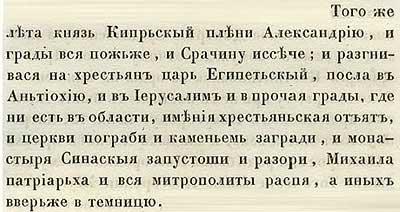 Летопись Авраамки, 1366. Грабеж Александрии кипрским князем Андреем и последствия